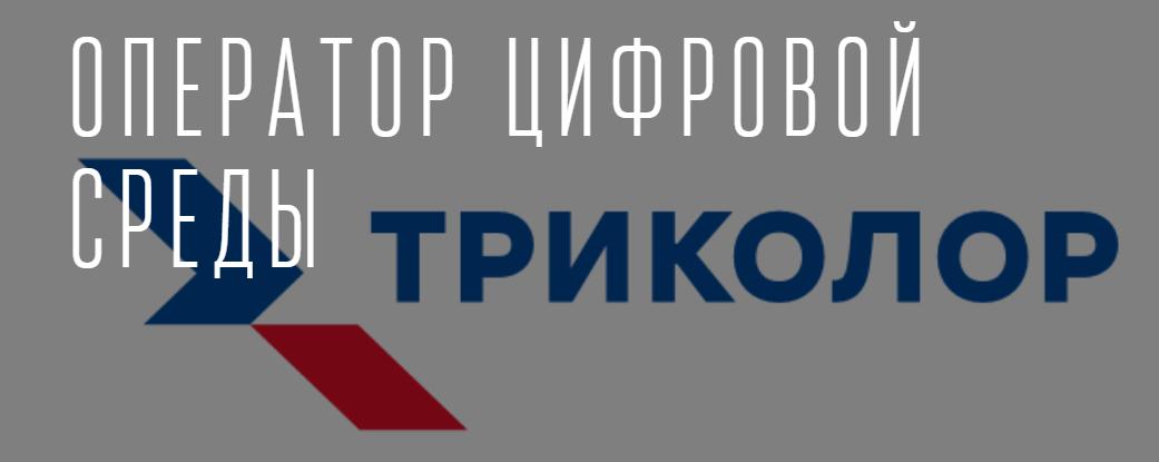 Триколор в Чайковский Пермский край Спутниковое ТВ Онлайн